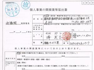 Entrepreneur au Japon